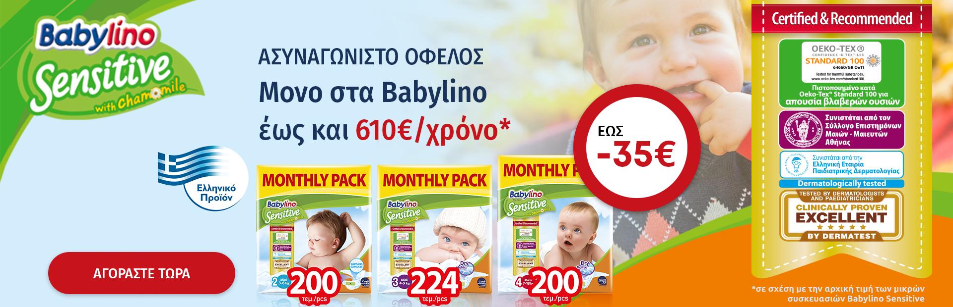 Babylino Monthly Yearly