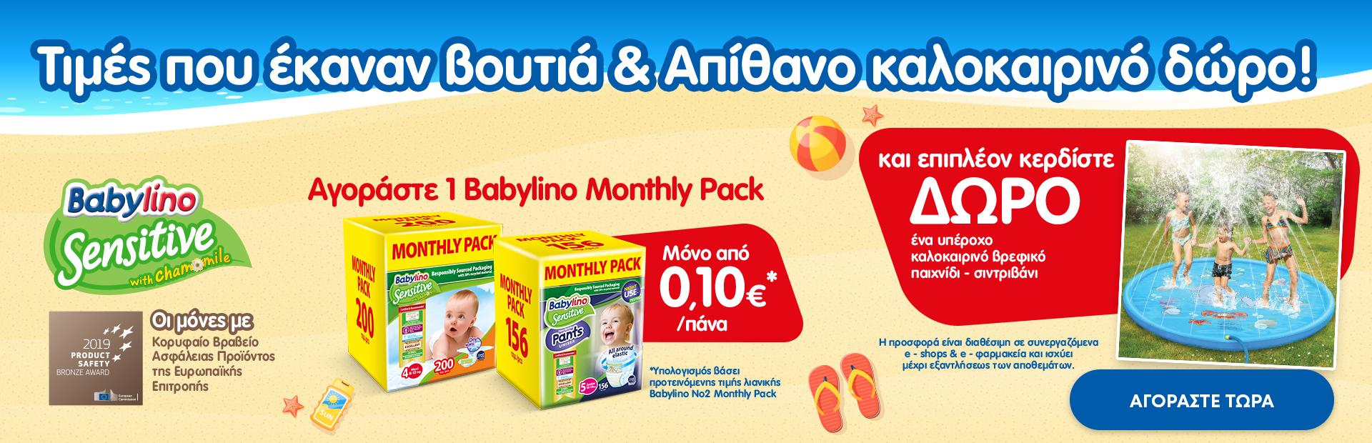 Babylino promo offers