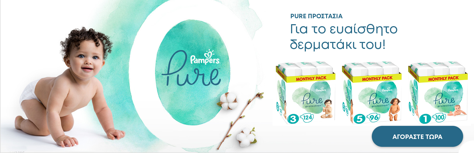 Pampers Pure Monthly