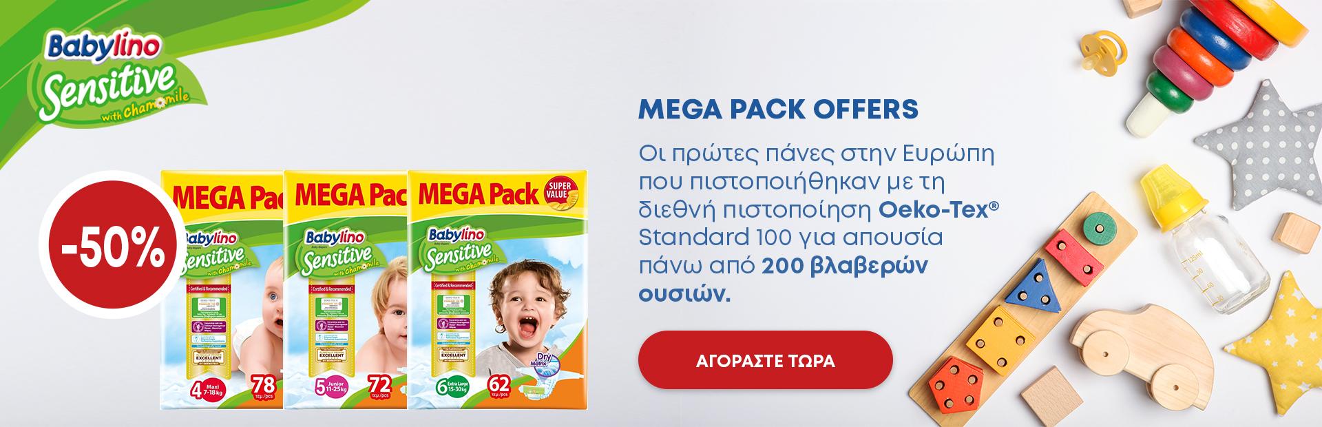 Babylino mega pack discount