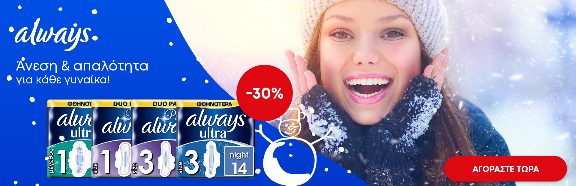 always -30%