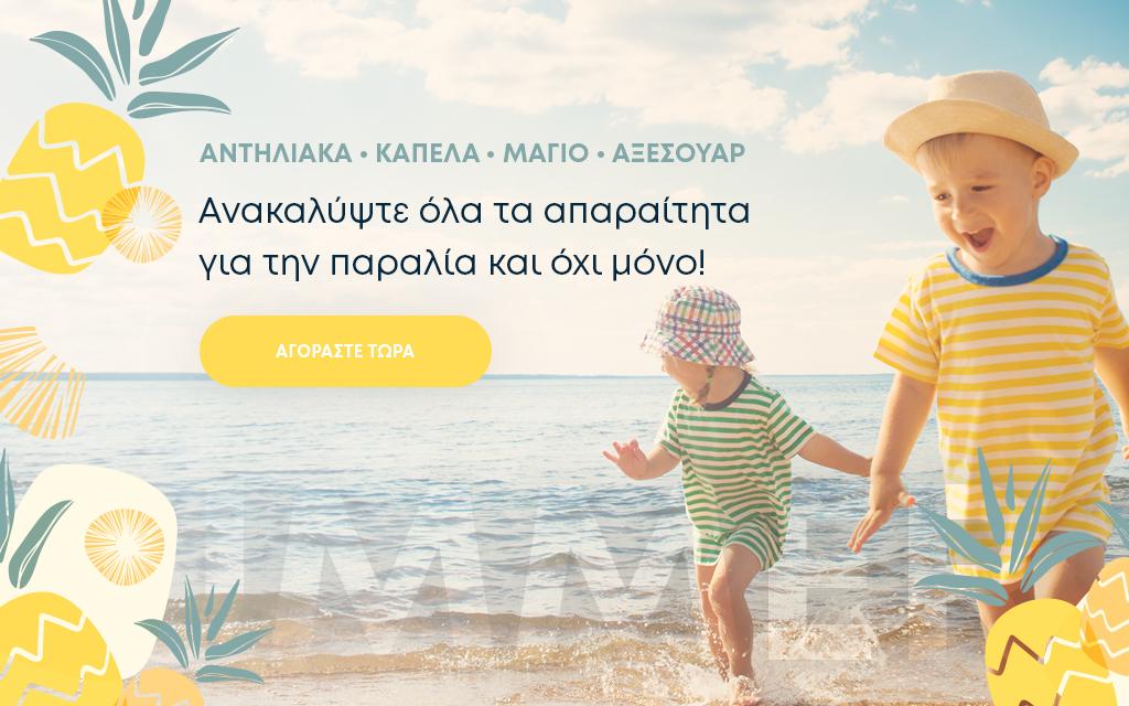 ec9237e728c Ένας υπέροχος κόσμος για το παιδί | Readyforbaby.gr