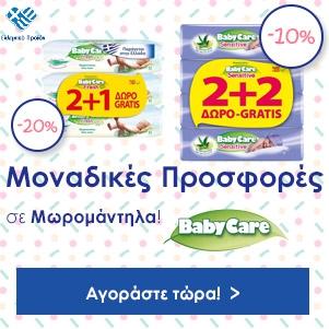 Μωρομάντηλα Babycare έως -20%
