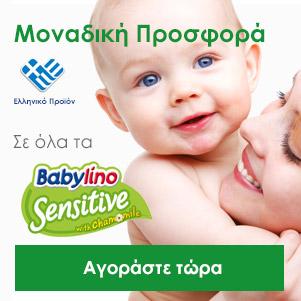 Πάνες Babylino Sensitive έως -30€