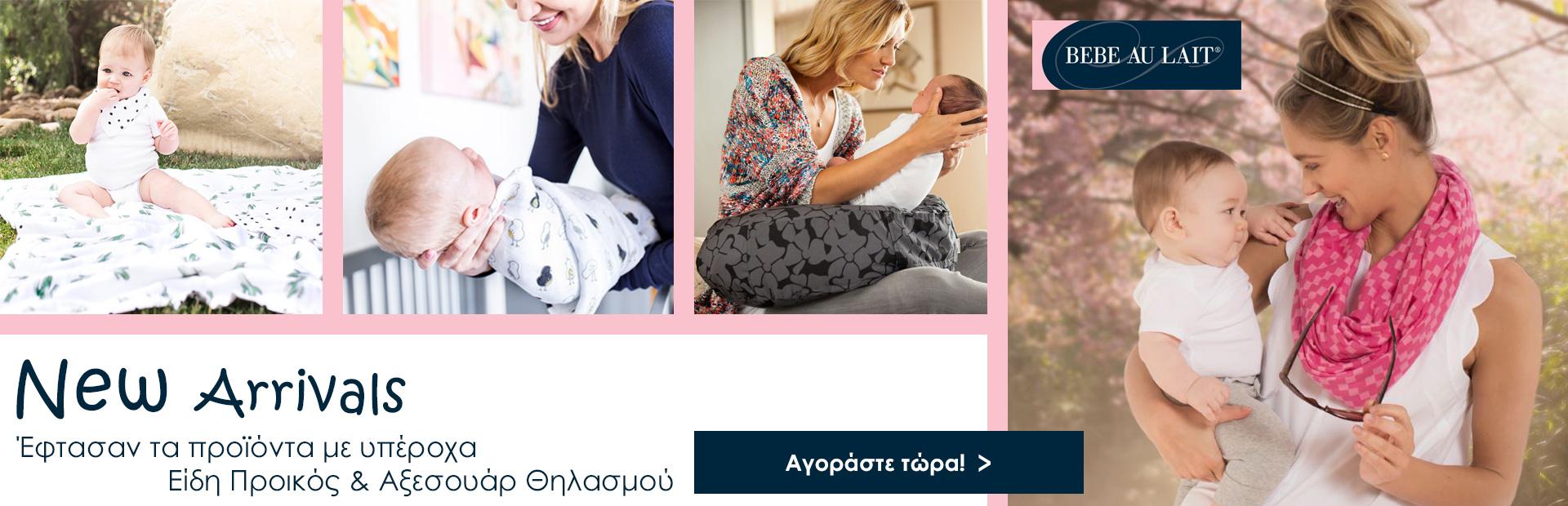 Είδη για την μαμά και το παιδί! - Bebe au Lait