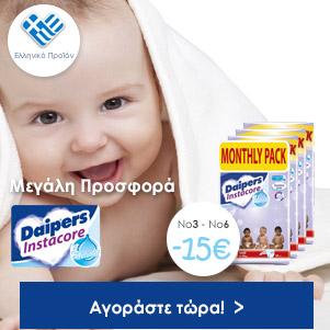 Daipers Instacore έως -15 ευρώ
