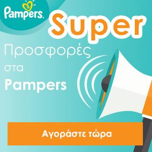 Σούπερ Προσφορές Pampers