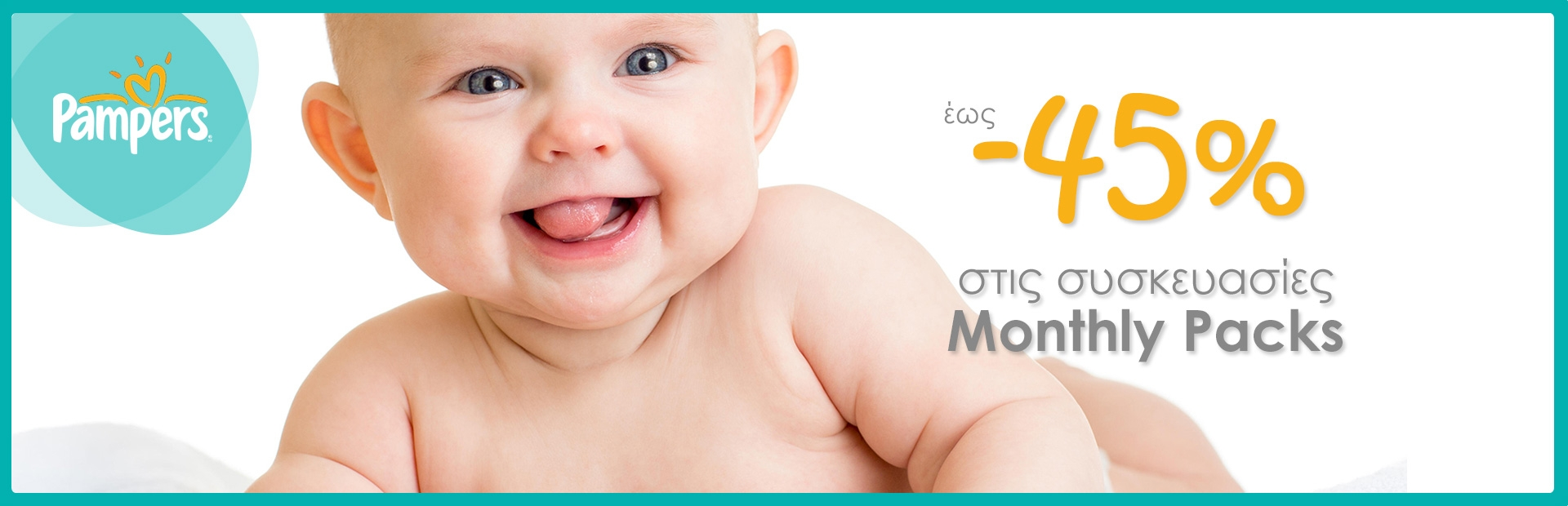 Pampers Monthly Pack έως -45%