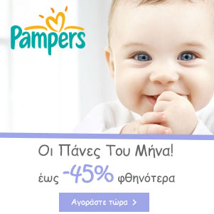 Pampers Monthly εώς -45%
