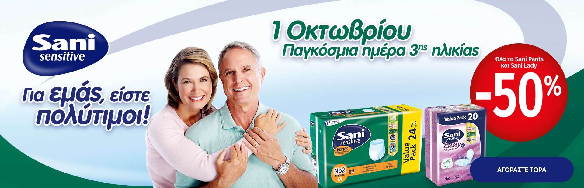 Sani Store