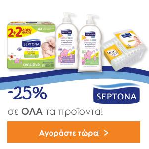 Septona με -25%