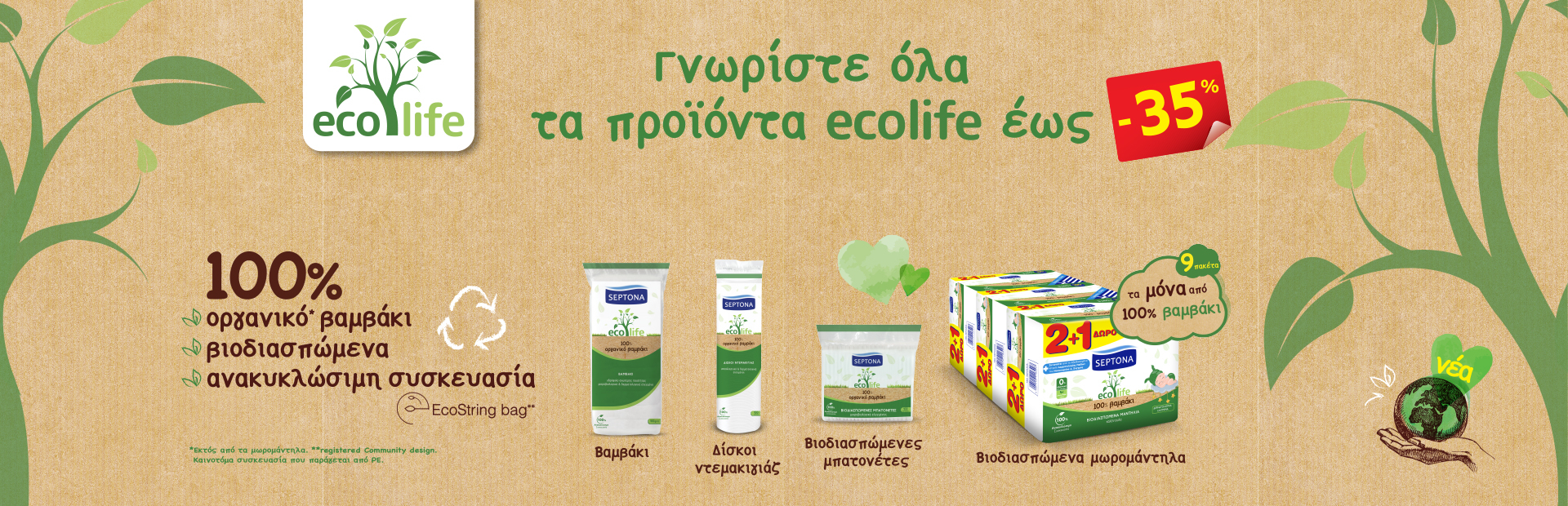 Septona Eco life