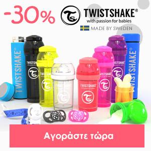Σούπερ Προσφορά Twistshake