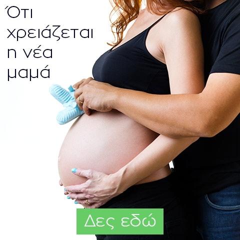 εγκυμοσύνη και θηλασμός
