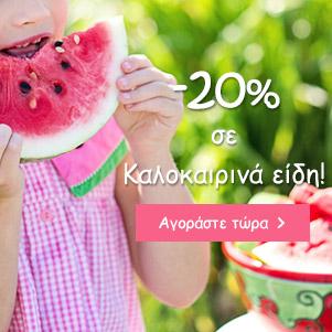 Καλό Καλοκαίρι με -20%