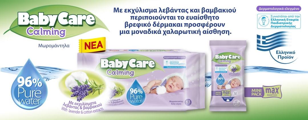 Babycare Calming