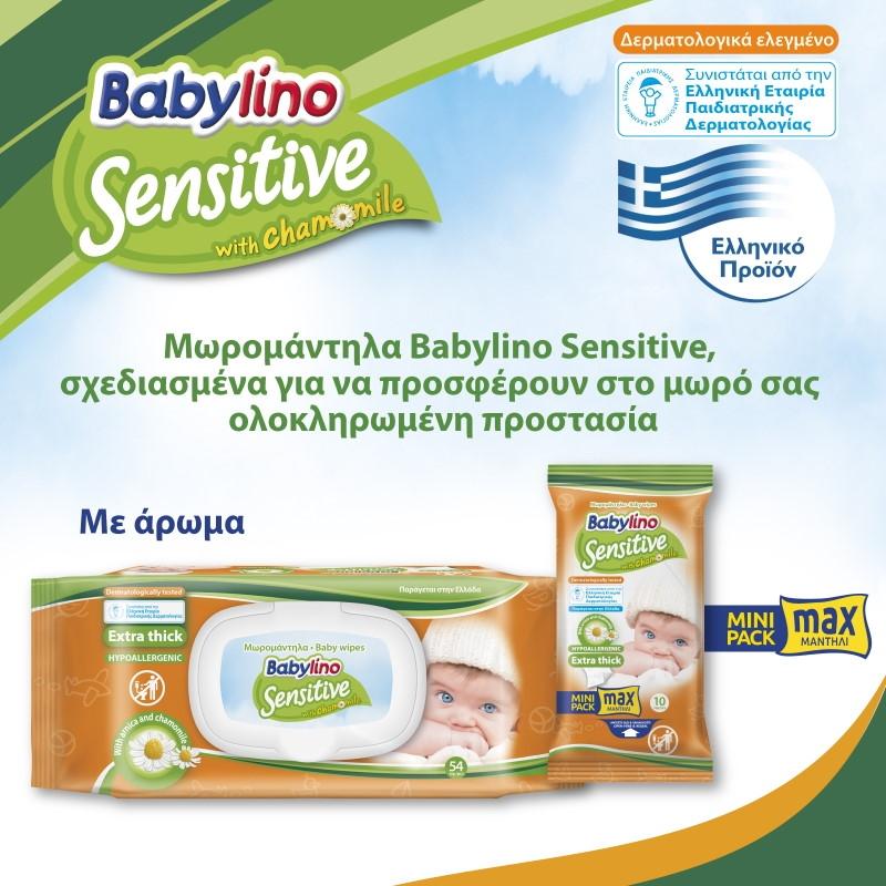 Μωρομάντηλα Babylino Sensitive