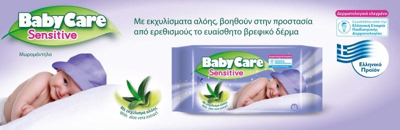 Μωρομάντηλα Babycare Sensitive