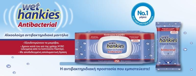 Wet Hankies Αντιβακτηριδιακά Μαντηλάκια