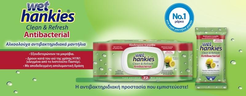 Wet Hankies Αντιβακτηριδιακά Μαντηλάκια Lemon